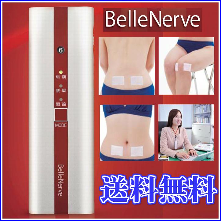 【送料無料C】ベルナーヴ《肩こりの緩解、麻痺した筋肉の萎縮の予防及びマッサージ効果、疲労回復、血行をよくする、神経痛・筋肉痛の痛みの緩解、Bell Nerve、医療機器、パップ治療、ベルナーブ、エレハップ、ホーマーイオン》