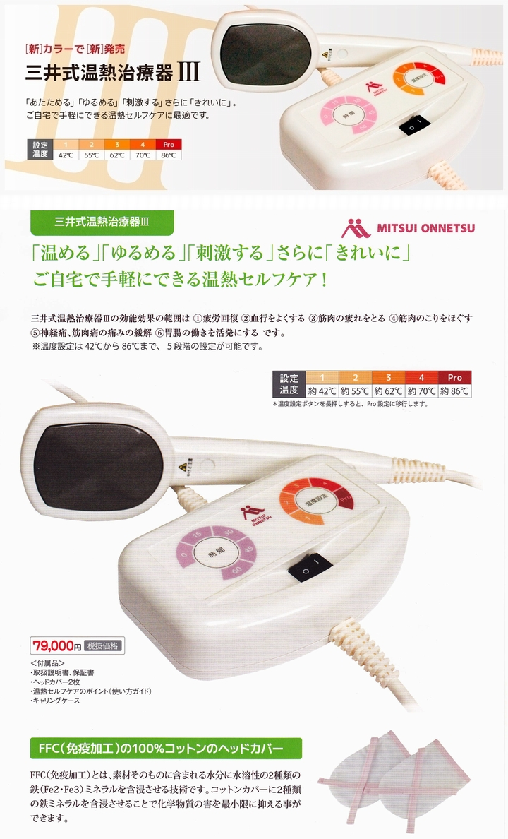 Mitsui type thermal therapy device III M1-03? s medical equipment, Mitsui thermal treatment apparatus, Mitsui thermal instrument, Mitsui thermal detector 2, Mitsui type thermal treatment 3, approval of medical equipment (various instruments), fatigue, bl