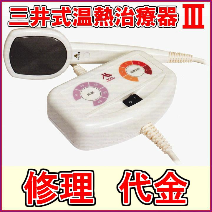 修理費用 三井式温熱治療器III M1-03 修理代金20000円  +EMS送料3000円