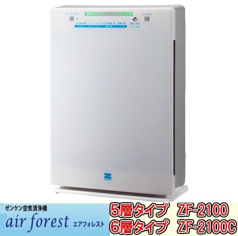 ゼンケン空気清浄機エアフォレストZF-2100 5層タイプ ※メーカー直送(代引不可)【送料無料】《PM2.5対応 32畳まで対応 花粉・ウィルス・インフルエンザ、ゼンケン、 air forest》