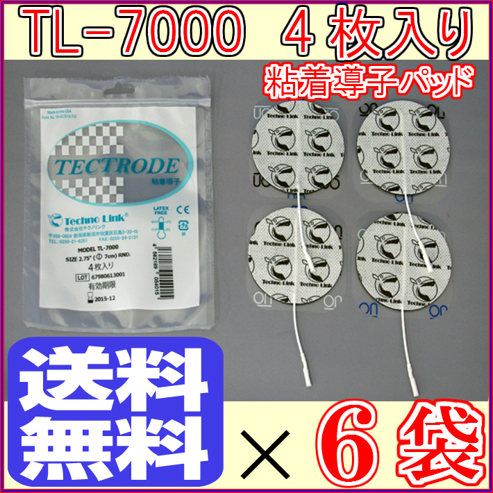 【送料無料】TL-7000(パッド) 4枚入 ×超お得6袋 粘着導子【代引料無料】《シェイプトロン/E-TRON3/クイーンズライン/ボディウエーブ/ピュアライン/V-TRON/HOLIS TRINITY ECM/core b.b/ラフレシール》