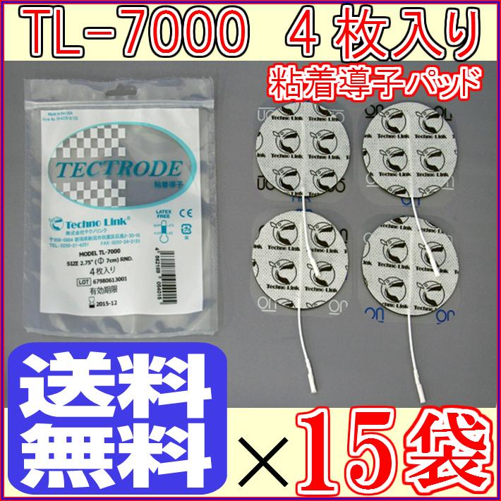 【送料無料】TL-7000(パッド) 4枚入 ×超お得15袋 粘着導子【代引料無料】《シェイプトロン/E-TRON3/クイーンズライン/ボディウエーブ/ピュアライン/V-TRON/HOLIS TRINITY ECM/core b.b/ラフレシール》
