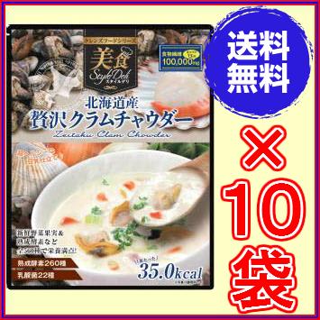 【送料無料】北海道産 贅沢クラムチャウダー446g  ×超お得10袋 【代引料無料】《クレンズダイエットに着目して開発された本格派スープ、クレンズフード、食物繊維、超美味しい》