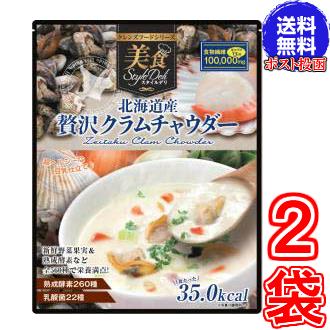 【送料無料 ポスト投函】北海道産 贅沢クラムチャウダー446g  ×お得2袋《クレンズダイエットに着目して開発された本格派スープ、クレンズフード、食物繊維、超美味しい》