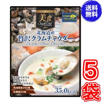 【送料無料】北海道産 贅沢クラムチャウダー446g  ×超お得5袋 《クレンズダイエットに着目して開発された本格派スープ、クレンズフード、食物繊維、超美味しい》, ウオヅシ:134d9579 --- officewill.xsrv.jp