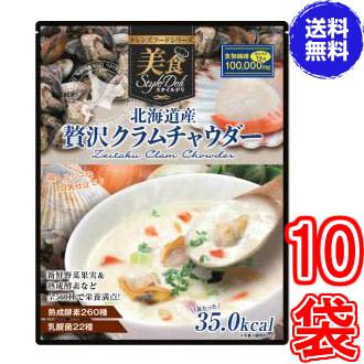 【送料無料】北海道産 贅沢クラムチャウダー446g  ×超お得10袋 《クレンズダイエットに着目して開発された本格派スープ、クレンズフード、食物繊維、超美味しい》