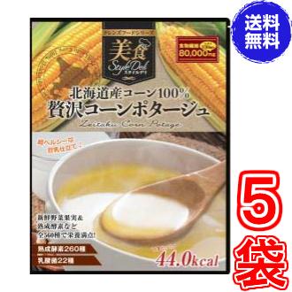 【送料無料】北海道産コーン100% 贅沢コーンポタージュ446g ×超お得5袋 《クレンズダイエットに着目して開発された本格派スープ、クレンズフード、食物繊維、超美味しい》