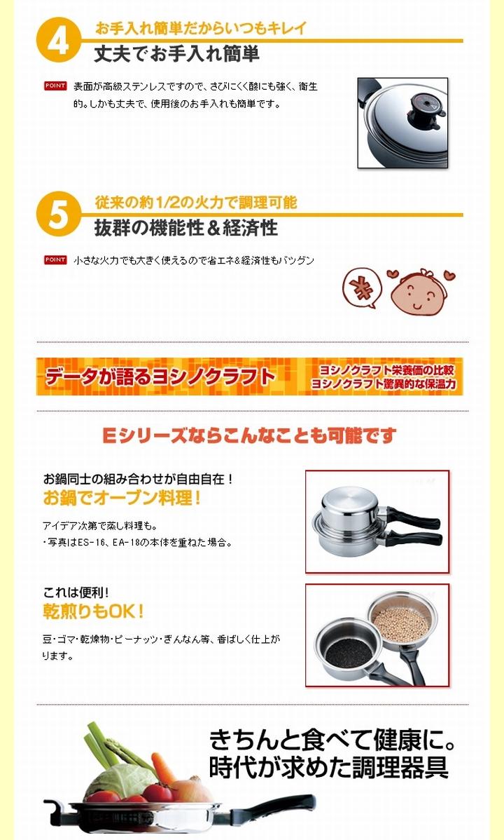 yoshinokurafuto E系列(7分安排)[附帶一衹手鍋、片手淺鍋、雙手鍋、平底鍋的共計7分+禮物的※廠商直遞(ES-16,EA-18,EW-20,EW-22,EW-24,EW-26,EF-24)]