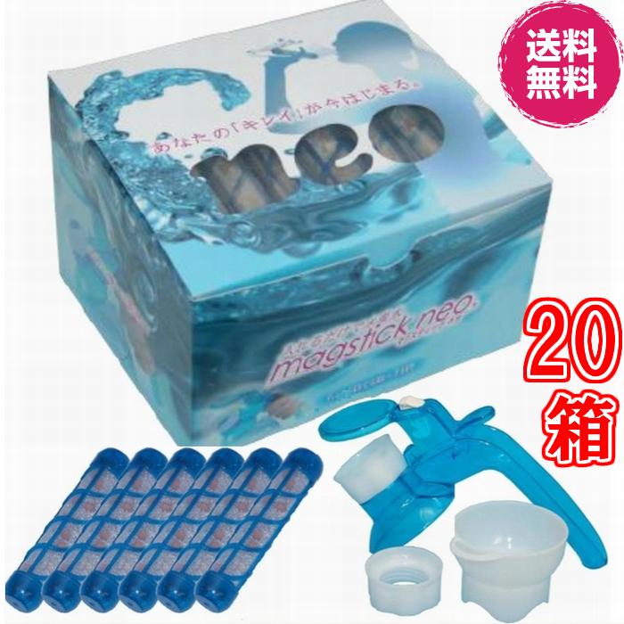【送料無料】マグスティックネオ 6本セット 取っ手付  ×超お得20箱《水素水、マグスティック》