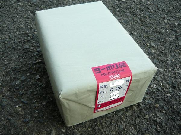 ポリエチレン ポリ PE 袋 透明 仕分 包装 梱包 ヨーポリ袋 大洋社 厚み0.06mm×幅650mm×深さ800mm×200枚入