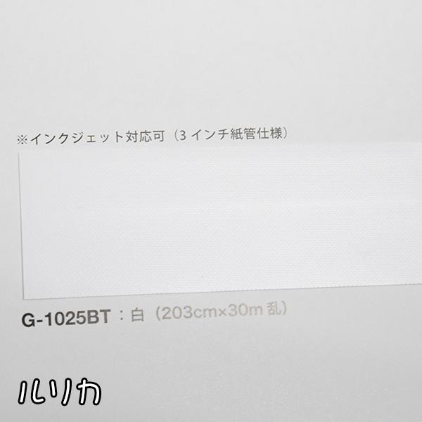 不燃シート 0.28mm厚×2030mm幅×30m乱 G-1025BT 白 1巻き売り