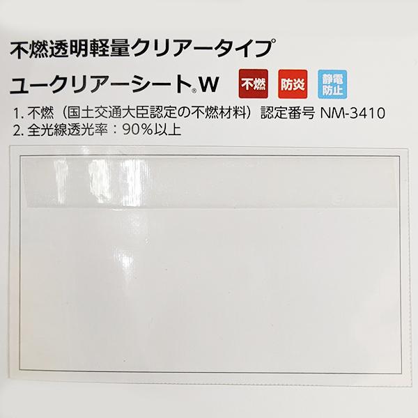 【ユニチカ】 不燃シート 0.24mm厚×1020mm幅×30m ユークリアシートW 透明 1巻き売り