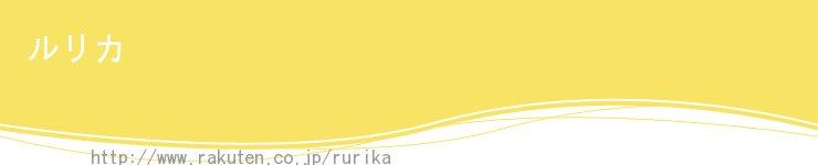 ルリカ 楽天市場店:ビニールカーテン、ビニールシート、ターザンロープのお店