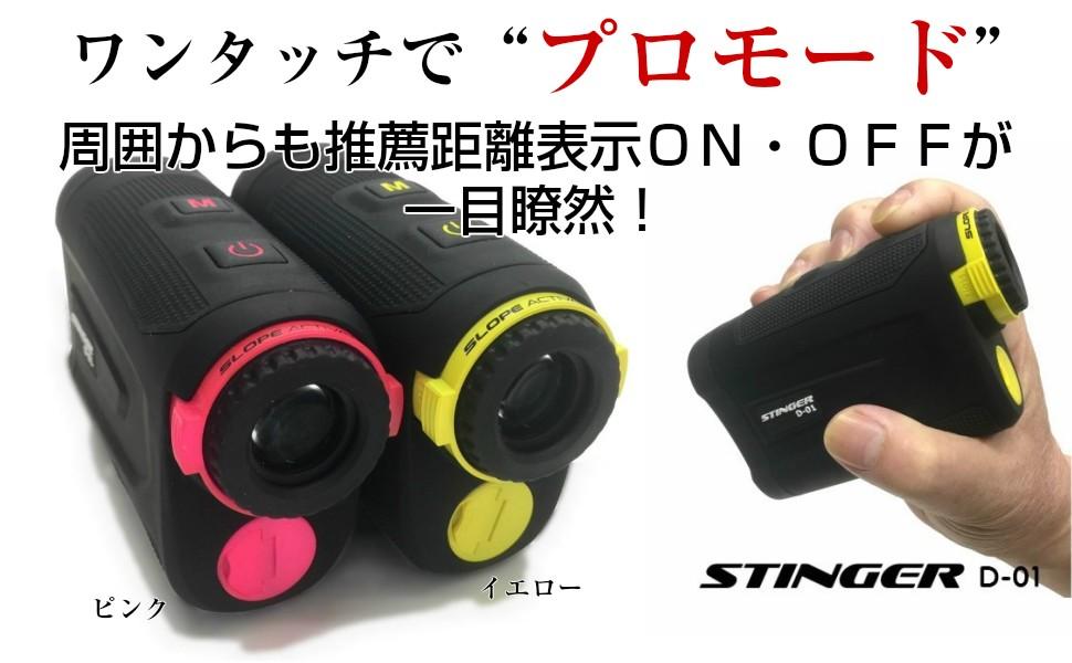 スティンガーD-01プロモード