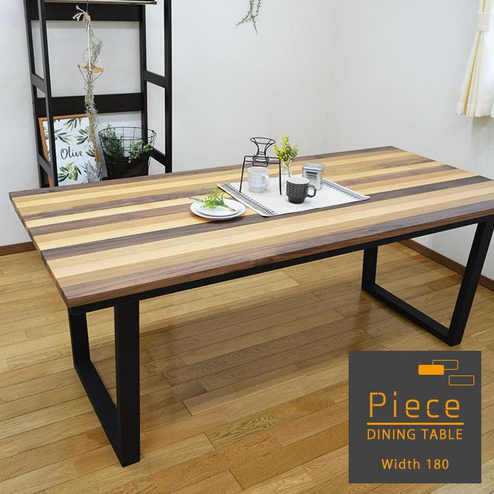 【送料無料】ダイニングテーブル 幅180cm ピース 無垢材 テーブル アルダー オーク ウォールナット 天然木 食卓 4人 6人 木製 無垢 モダン ランダム sp10