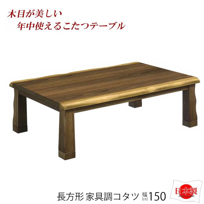 【送料無料】 幅150cm 長方形 こたつ本体 ウォーク こたつ 150 テーブル こたつ ローテーブル こたつ 長方形 こたつ おしゃれ 家具調こたつ こたつ 木製 こたつ本体 コタツ ウォールナット 天然木 sp10