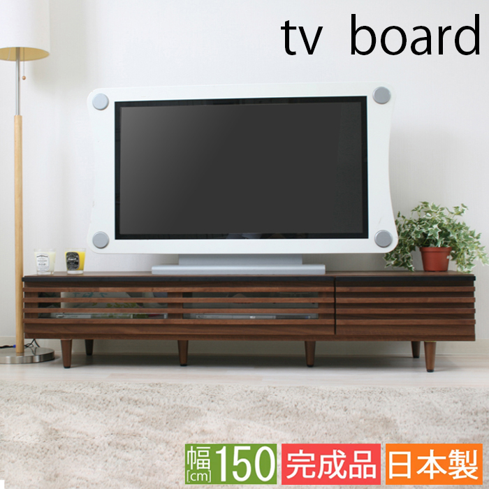 【送料無料】 テレビボード 幅150cm エアリ テレビ台 テレビボード テレビ台 完成品 格子 木製 TVボード 幅150cm TV台 テレビ台 モダン テレビ台 ローボード