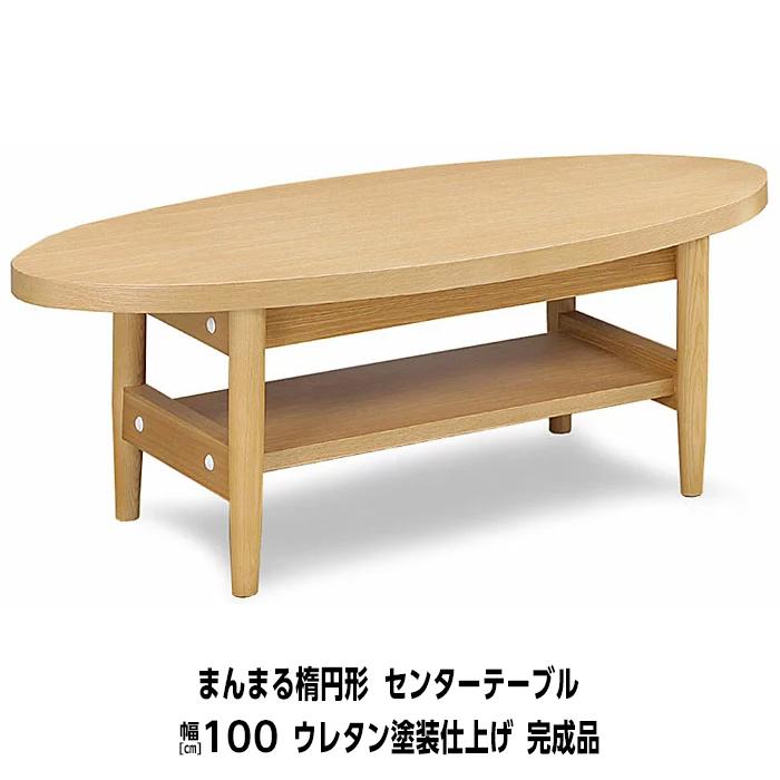 【送料無料】 センターテーブル 幅100cm コロン 北欧家具 幅100 テーブル 無垢 センターテーブル テーブル 楕円形 テーブル タモ材 北欧 かわいい センターテーブル ローテーブル リビングテーブル