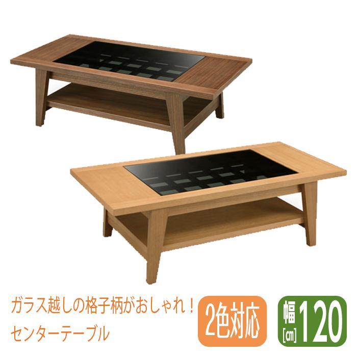 【送料無料】 センターテーブル 幅120cm 花月 幅120 テーブル センターテーブル テーブル 天板 ウォールナット テーブル おしゃれ モダン センターテーブル ローテーブル