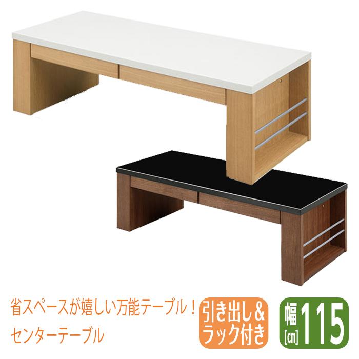 【送料無料】 センターテーブル 幅115cm ガトー 幅115 テーブル センターテーブル テーブル 天板 オーク材 テーブル おしゃれ モダン センターテーブル ローテーブル