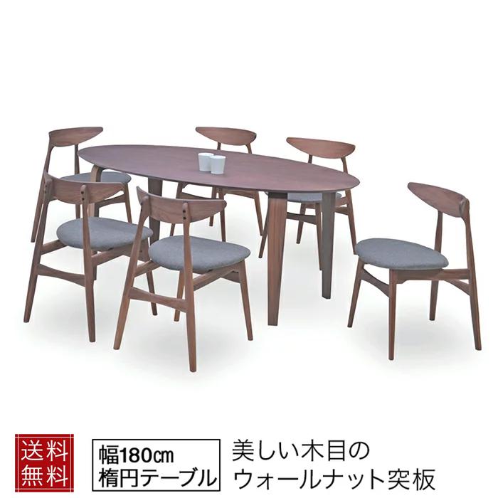 【送料無料】ダイニングテーブル 7点セット 幅180cm 楕円テーブル シャルム ウォールナット 6人掛け 木製 ダイニングテーブルセット 幅180 楕円 ダイニング7点セット ダイニングセット ダイニングテーブル テーブル カフェ チェア sp10