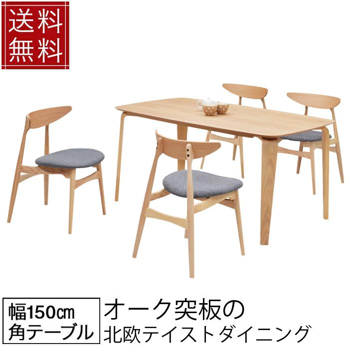 【送料無料】ダイニングテーブル 5点セット 幅150cm シャルム テーブル オーク 4人掛け 木製 ダイニング テーブル セット 幅150 長方形 ダイニングセット カフェ チェア sp10