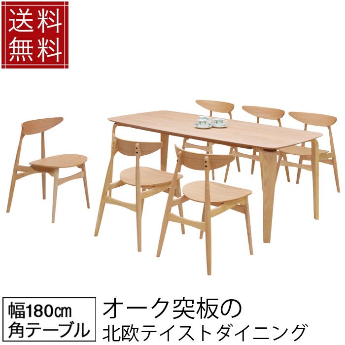 【送料無料】ダイニングテーブル 7点セット 幅180cm シャルム オーク6人掛け 木製 長方形 テーブル ダイニングテーブルセット 幅180 ダイニング セット カフェ チェア sp10
