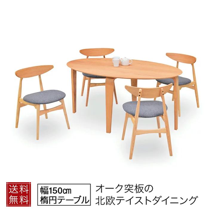 【送料無料】ダイニングテーブル 5点セット 幅150cm 楕円テーブル シャルム オーク 4人掛け 木製 ダイニング テーブル セット 幅150 楕円 ダイニング5点セット ダイニングセット ダイニングテーブル カフェ チェア sp10