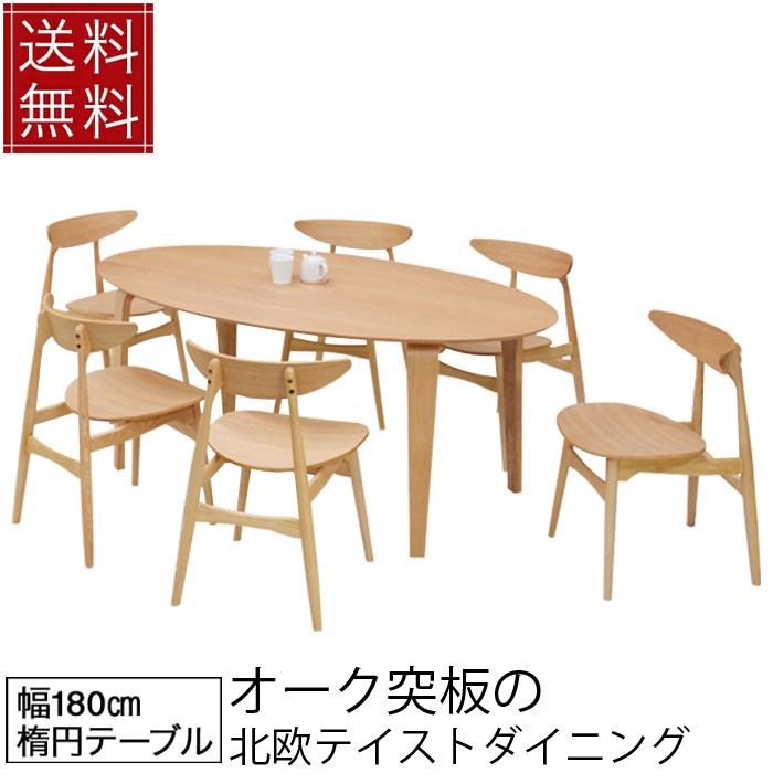 【送料無料】ダイニングテーブル 7点セット 幅180cm シャルム 楕円テーブル オーク 6人掛け 木製 ダイニング テーブル セット 幅180 楕円 ダイニングセット ダイニングテーブル カフェ チェア sp10