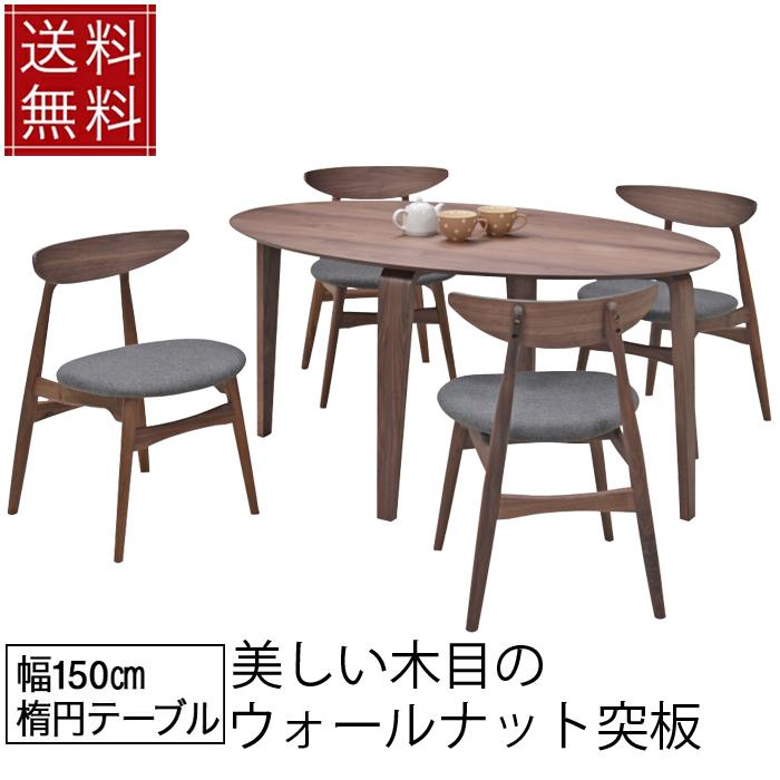 【送料無料】ダイニングテーブル 5点セット 幅150cm 楕円テーブル シャルム ウォールナット 4人掛け 木製 ダイニングテーブルセット 幅150 楕円 ダイニングセット ダイニングテーブル テーブル カフェ チェア