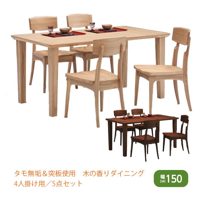 【送料無料】 ダイニング 幅150cm 5点セット みずき テーブル 幅150cm ダイニングテーブル 5点セット ダイニングセット 5点 4人掛け 和モダン 北欧 食卓テーブル 天然木 北欧家具