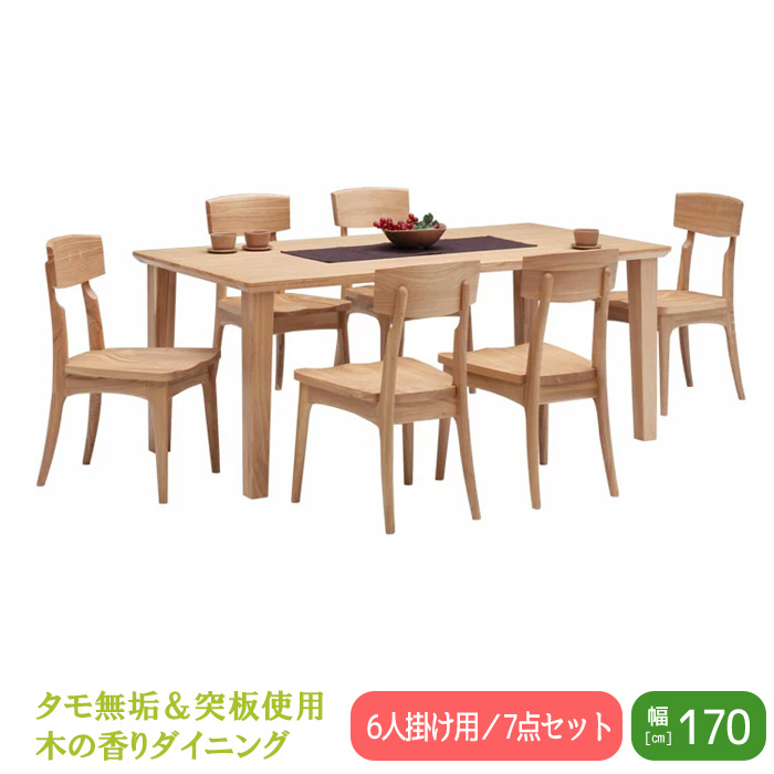 【送料無料】 ダイニング 幅170cm 7点セット みずき テーブル 幅170cm ダイニングテーブル 7点セット ダイニングセット 7点 6人掛け 和モダン 北欧 食卓テーブル 天然木