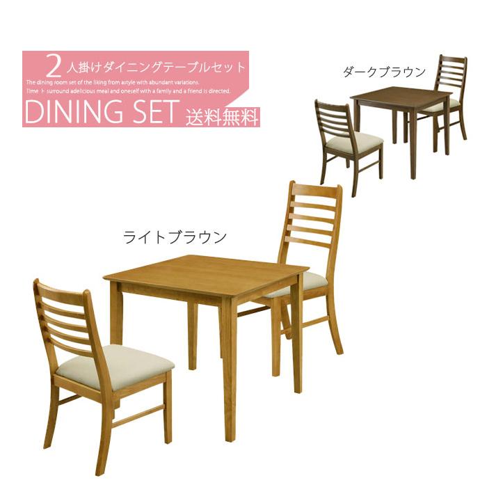 【送料無料】 ダイニング 3点セット ミート テーブル 幅75cm ダイニングテーブル 3点セット ダイニングセット ダイニングセット 3点 ダイニングチェア 食卓テーブル セット