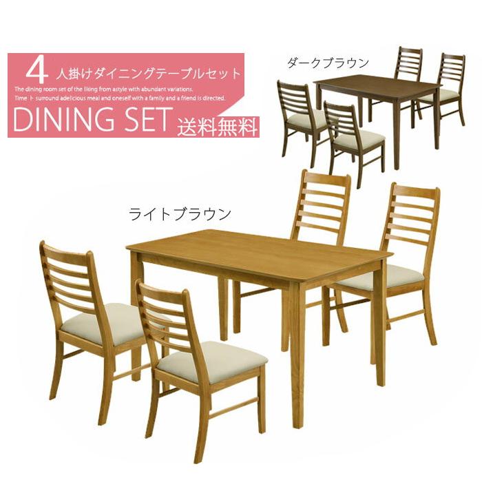 【送料無料】 ダイニング 5点セット ミート テーブル 幅120cm ダイニングテーブル 5点セット ダイニングセット ダイニングセット 5点 ダイニングチェア 食卓テーブル セット