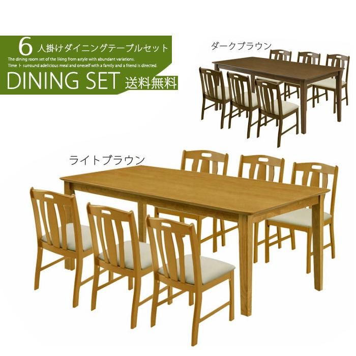 【送料無料】 ダイニング 7点セット レニー テーブル 幅165cm ダイニングテーブル 7点セット ダイニングセット ダイニングセット 7点 ダイニングチェア 食卓テーブル セット