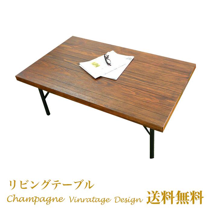 【送料無料】 センターテーブル 100cm シャンパーニュ リビングテーブル センターテーブル 机 テーブル ヴィンテージ 収納 リビング 木製 カフェ シンプル ミッドセンチュリー sp10
