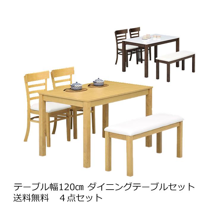 【送料無料】 ダイニング 幅120cm 4点セット ベルッチ テーブル 幅120cm ダイニングテーブル 4点セット ダイニングセット ダイニングセット 4点 ダイニングチェア 食卓テーブル セット sp10