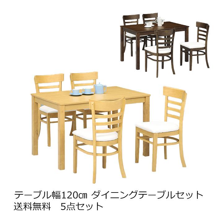 【送料無料】 ダイニング 幅120cm 5点セット ベルッチ テーブル 幅120cm ダイニングテーブル 5点セット ダイニングセット ダイニングセット 5点 ダイニングチェア 食卓テーブル セット sp10