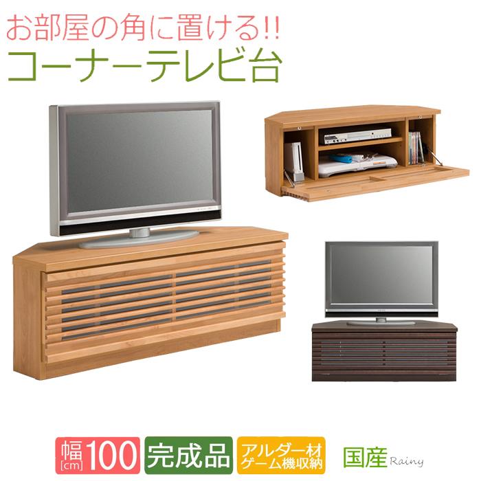 【送料無料】テレビ台 テレビボード 幅100cm レイニー ローボード コーナー 完成品 木製 TVボード 幅100 TV台 sp10