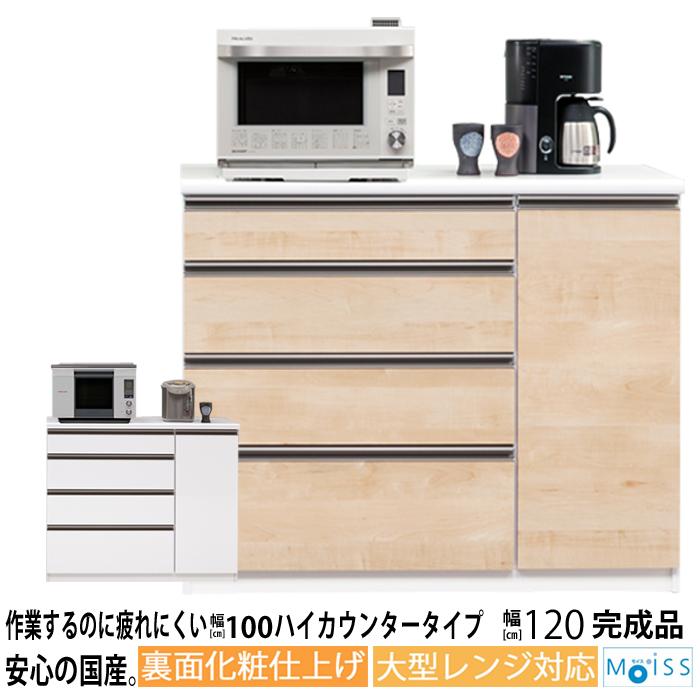 【送料無料】 幅120cm キッチンカウンター ライフ キッチンカウンター 収納 日本製 キッチンカウンター 完成品 キッチンカウンター 間仕切り 幅120cm キッチンカウンター 120 メラミン sp10