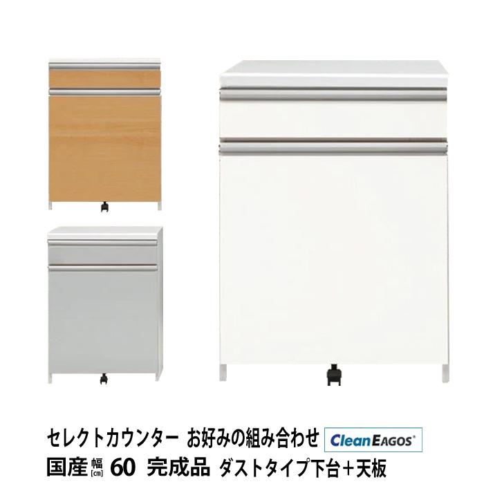 【送料無料】 幅60cm カウンター C ダリア キッチンカウンター 収納 日本製 キッチンカウンター 完成品 キッチンカウンター 間仕切り 幅60cm キッチンカウンター 60 メラミン sp10