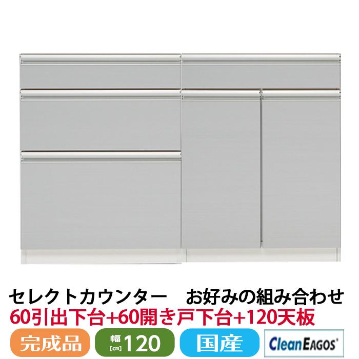 【送料無料】 幅120cm キッチンカウンター B ダリア キッチンカウンター 収納 日本製 キッチンカウンター 完成品 キッチンカウンター 間仕切り 幅120cm キッチンカウンター 120 sp10