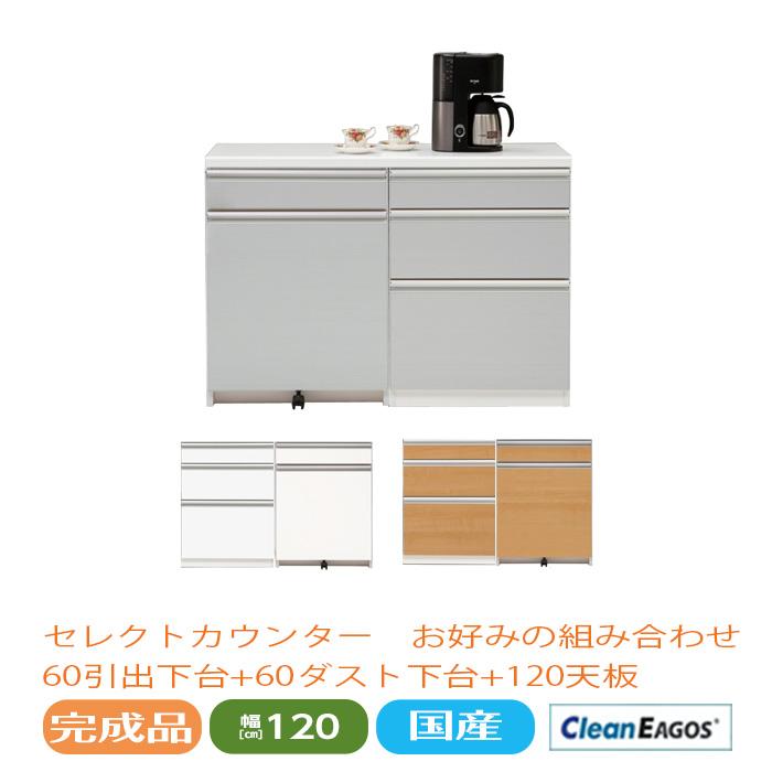 【送料無料】 幅120cm キッチンカウンター C ダリア キッチンカウンター 収納 日本製 キッチンカウンター 完成品 キッチンカウンター 間仕切り 幅120cm キッチンカウンター 120 sp10