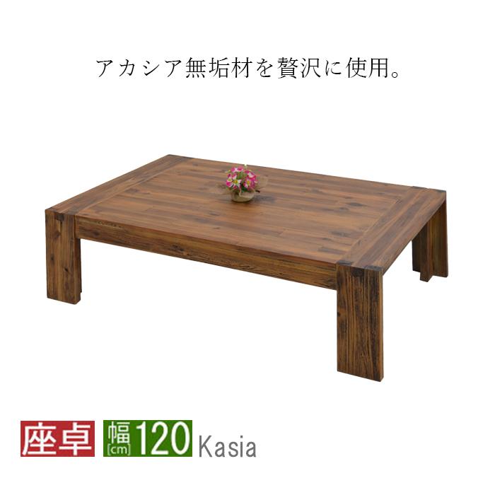 【送料無料】 和風モダン 座卓テーブル 幅120cm カシア 120幅 センターテーブル 和風 座卓 モダン 和風モダン ダメージ加工 ローテーブル リビングテーブル 木製 無垢材 おしゃれ テーブル