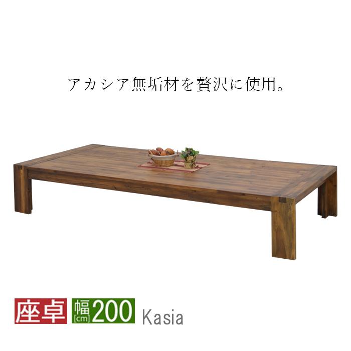 【送料無料】 和風モダン 座卓テーブル 幅200cm カシア 200幅 センターテーブル 和風 座卓 モダン 和風モダン アンティーク風 ローテーブル リビングテーブル 木製 無垢材 おしゃれ テーブル