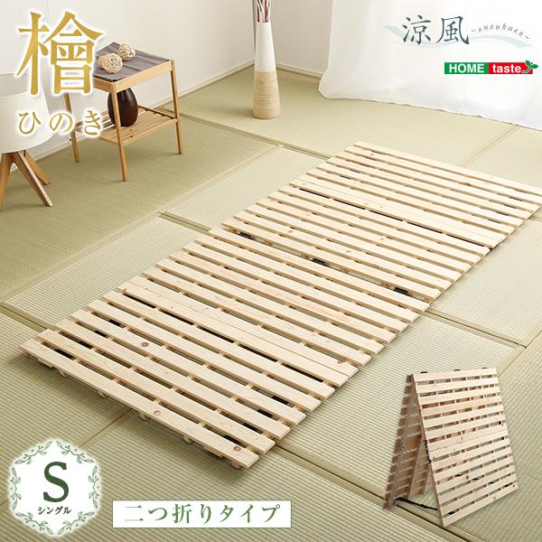 すのこベッド二つ折り式 檜仕様(シングル)【涼風】 sp10
