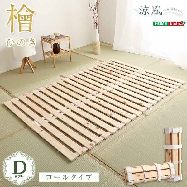 すのこベッドロール式 檜仕様(ダブル)【涼風】 sp10