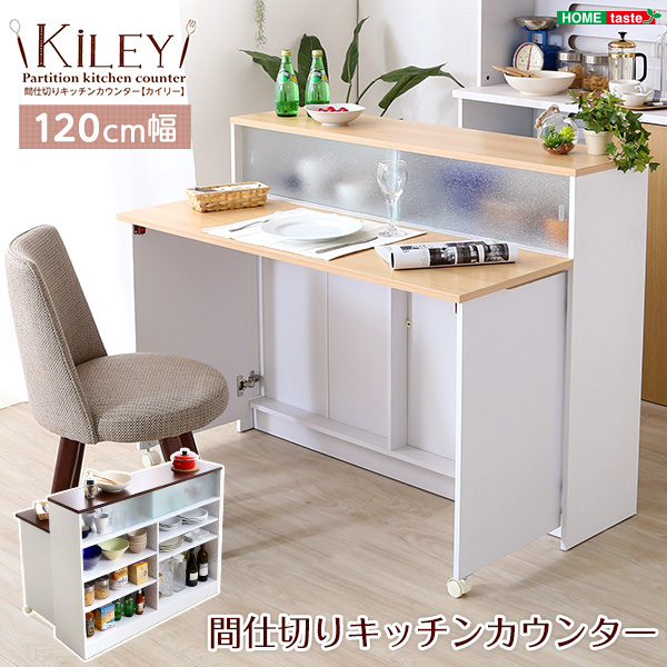 ツートンカラーがおしゃれな間仕切りキッチンカウンター(幅120cm)ナチュラル、ブラウン | Kiley-カイリー- sp10