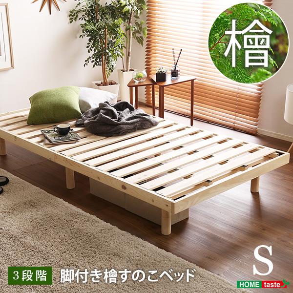 総檜脚付きすのこベッド(シングル) 【Pierna-ピエルナ-】 sp10