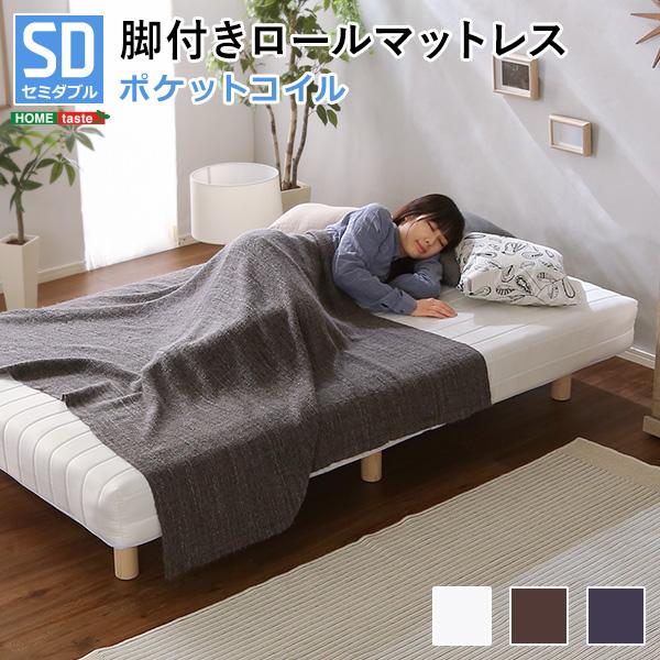 【エントリーでポイント2倍】新発想で搬入も組立カンタン!やわらかな寝心地 脚付きロールマットレス(ポケットコイルスプリング)【Unite -Doux- -ユニテ・ドゥ-】セミダブルサイズ sp10